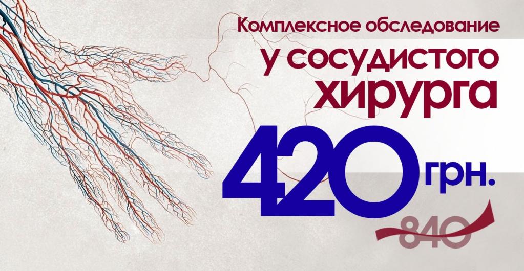 Urology_1370_710_Action_27_02_17_A_Sosud_Hir_bez_Logo.jpg